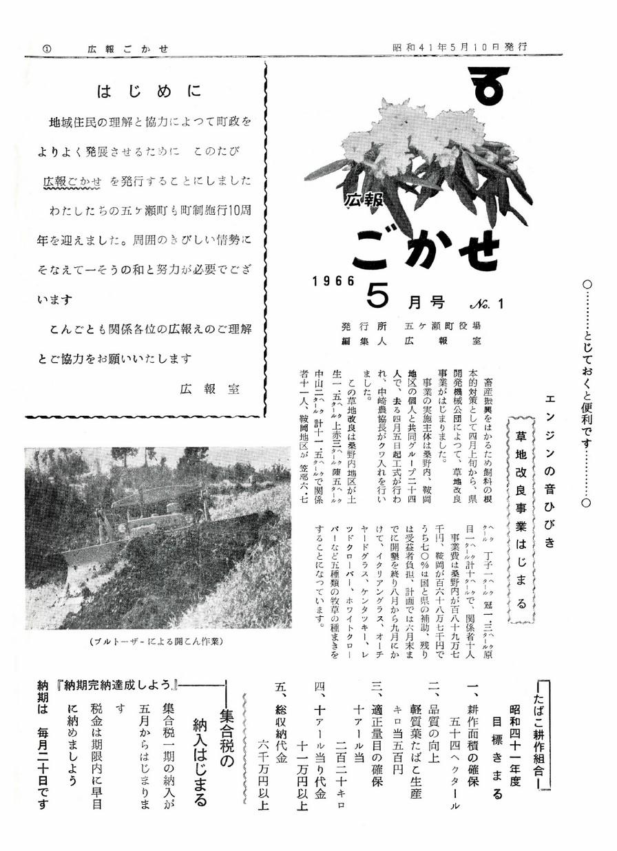 広報ごかせ No.1 1966年5月号の表紙画像
