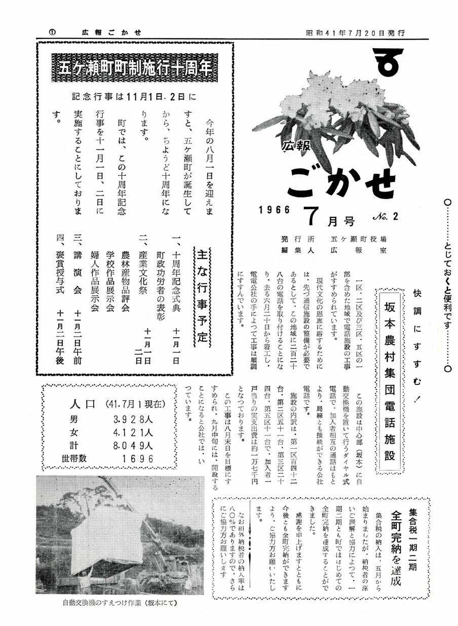 広報ごかせ No.2 1966年7月号の表紙画像