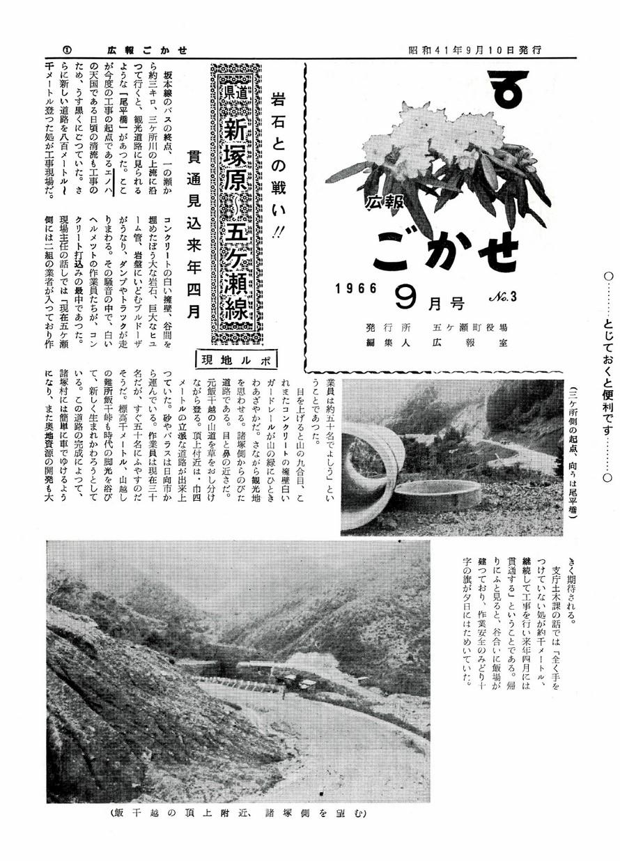 広報ごかせ No.3 1966年9月号の表紙画像