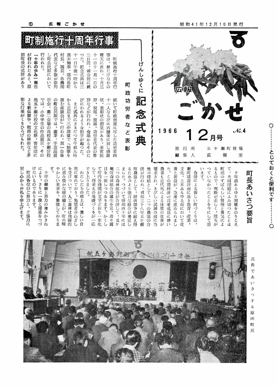 広報ごかせ No.4 1966年12月号の表紙画像