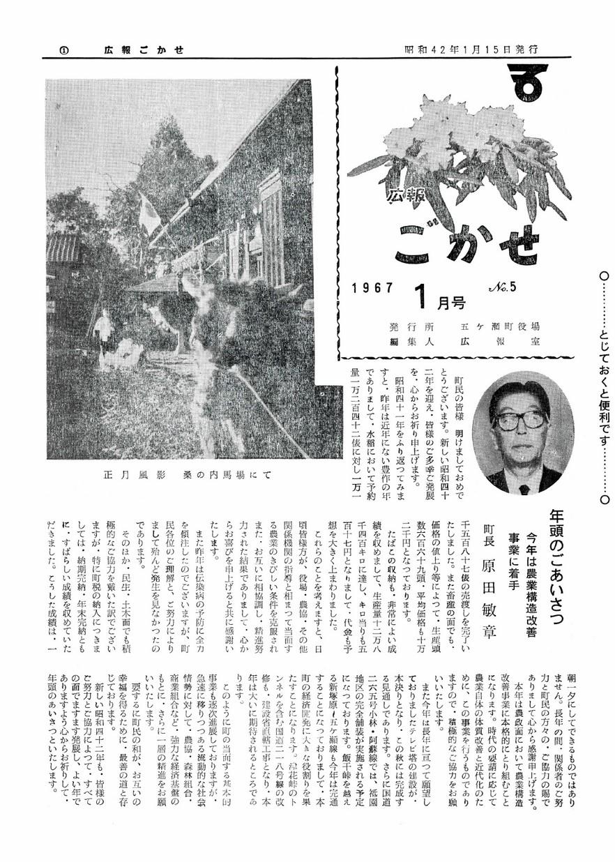 広報ごかせ No.5 1967年1月号の表紙画像