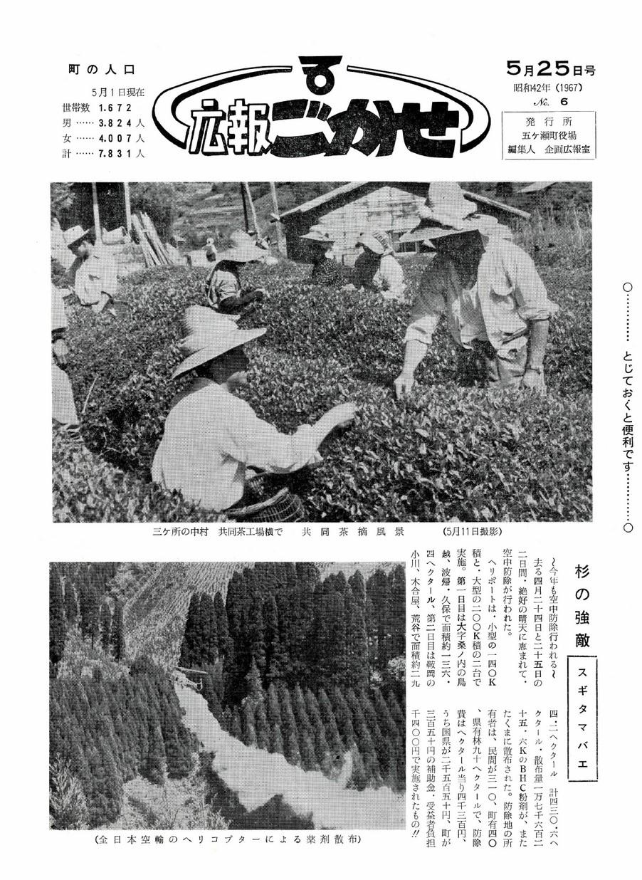 広報ごかせ No.6 1967年5月25日号の表紙画像