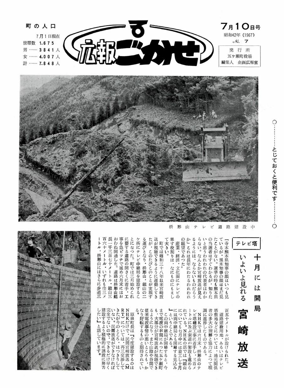 広報ごかせ No.7 1967年7月10日号の表紙画像