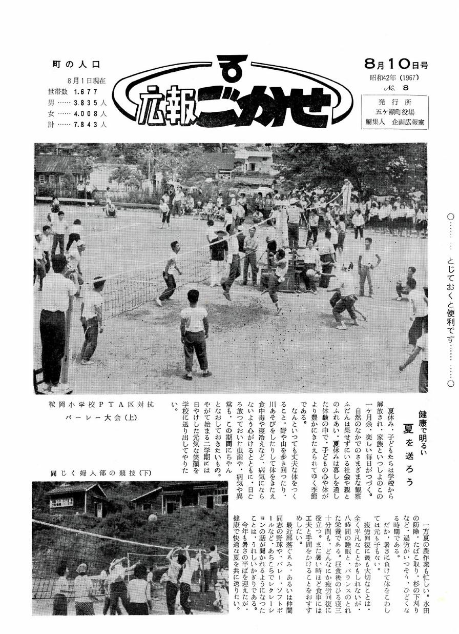 広報ごかせ No.8 1967年8月10日号の表紙画像