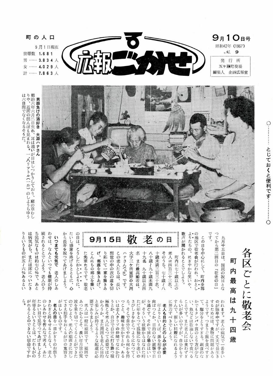 広報ごかせ No.9 1967年9月10日号の表紙画像