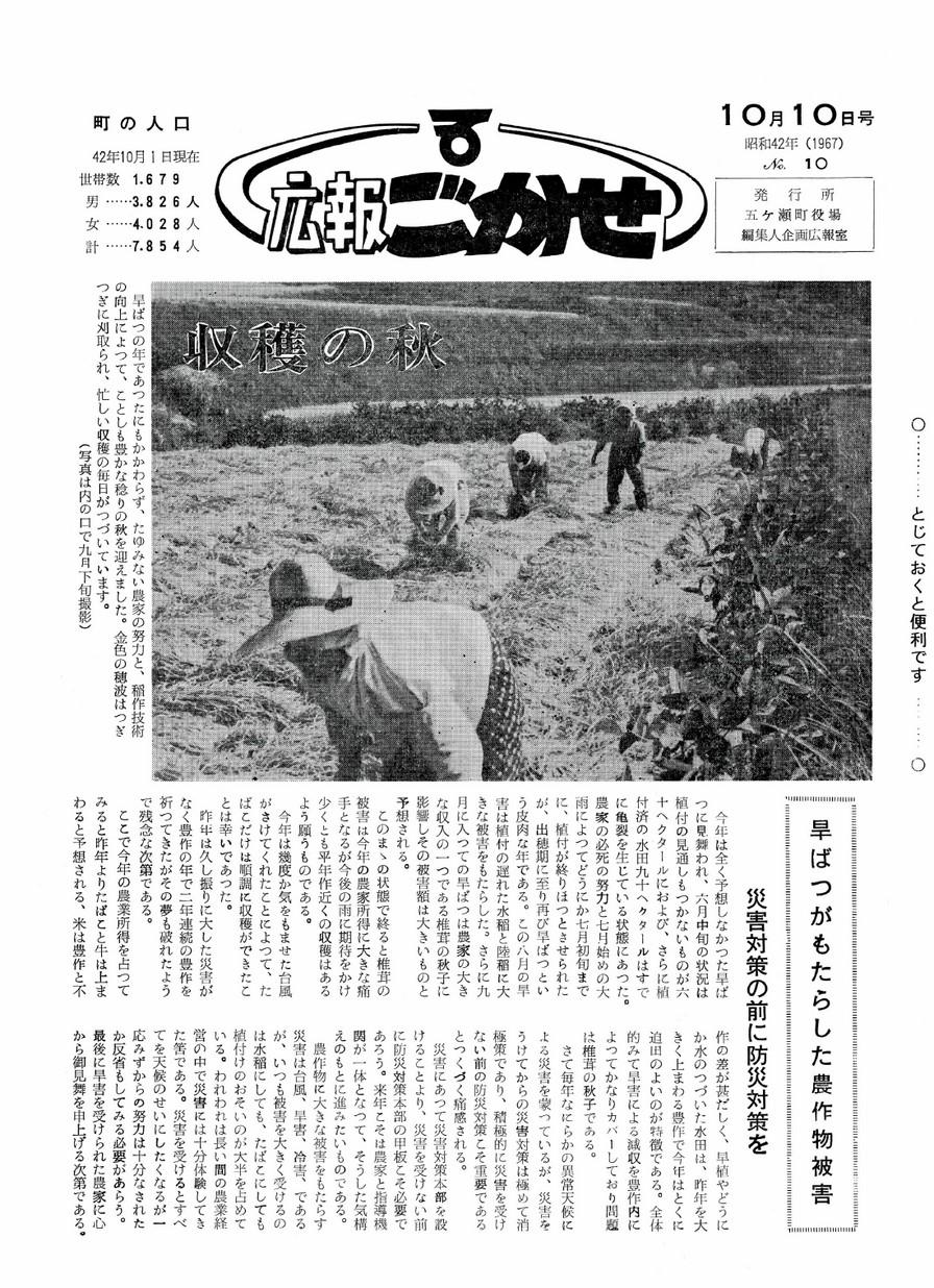 広報ごかせ No.10 1967年10月10日号の表紙画像