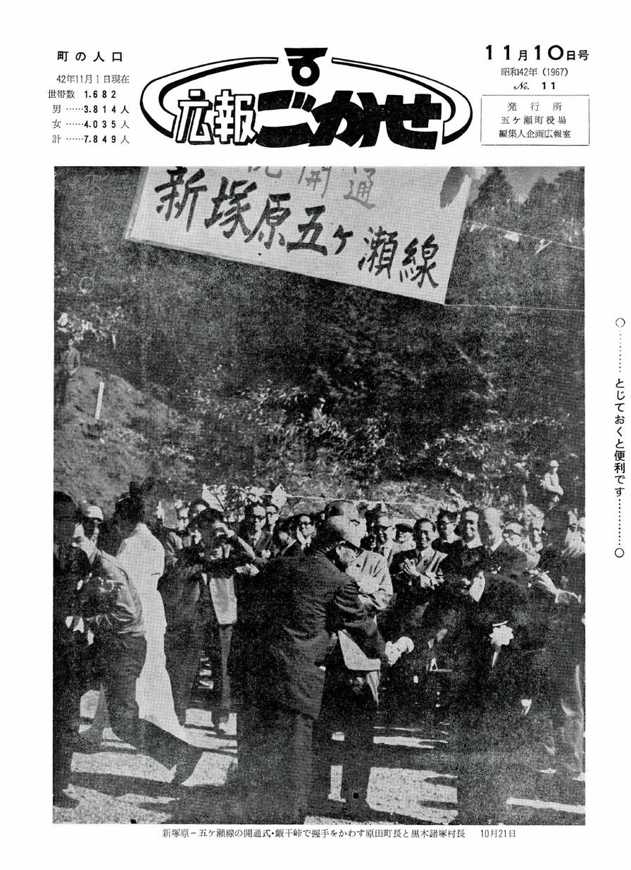 広報ごかせ No.11 1967年11月10日号の表紙画像