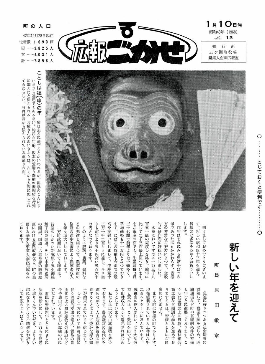 広報ごかせ No.13 1968年1月10日号の表紙画像