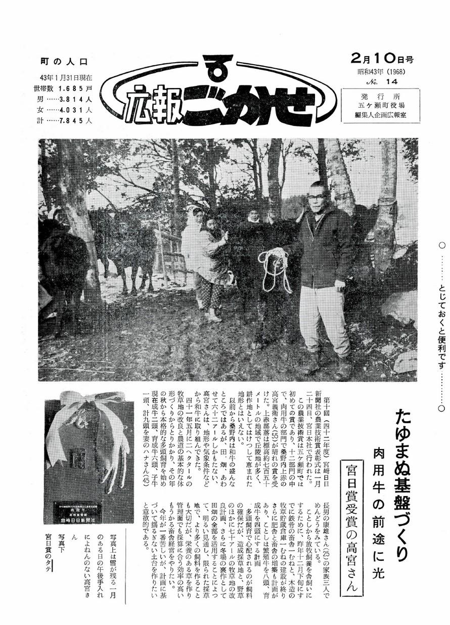 広報ごかせ No.14 1968年2月10日号の表紙画像