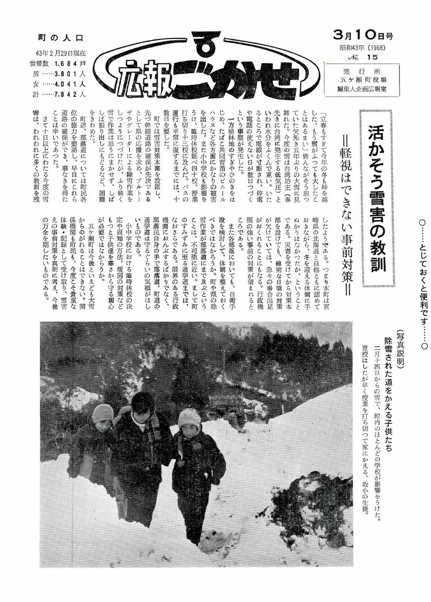 広報ごかせ No.15 1968年3月10日号の表紙画像
