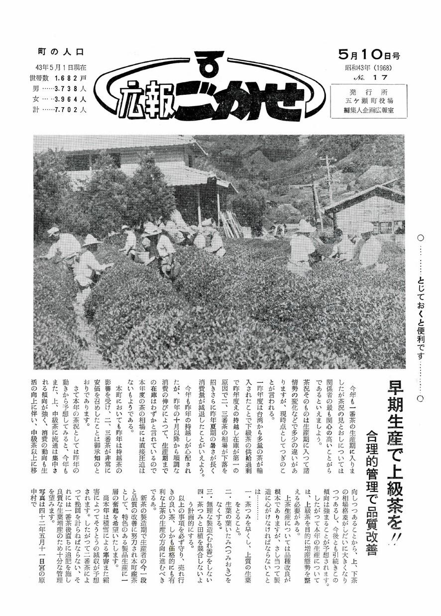 広報ごかせ No.17 1968年5月10日号の表紙画像