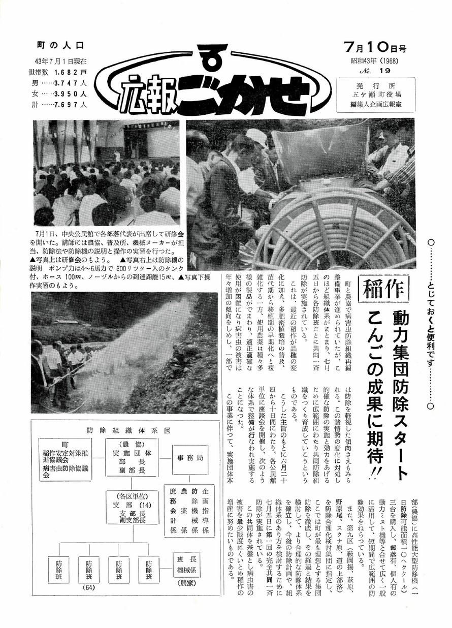 広報ごかせ No.19 1968年7月10日号の表紙画像