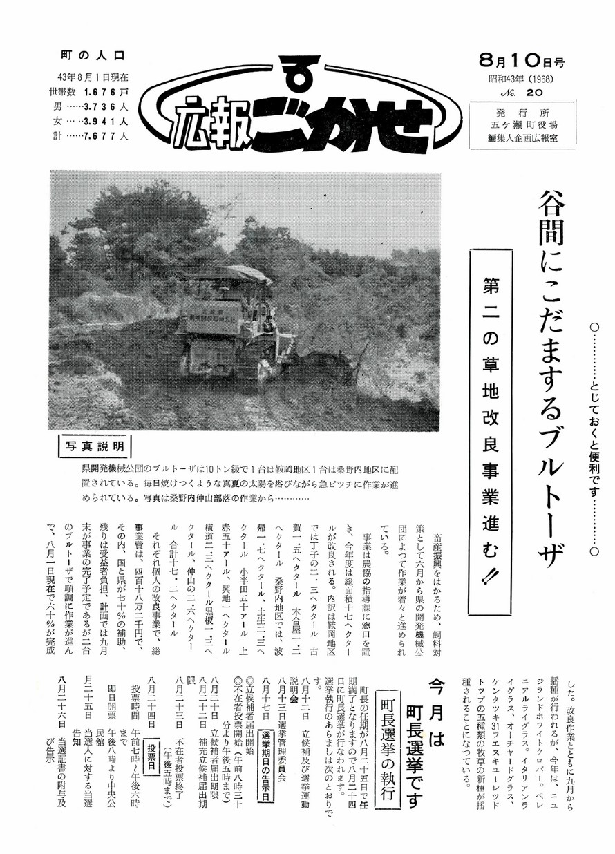 広報ごかせ No.20 1968年8月10日号の表紙画像