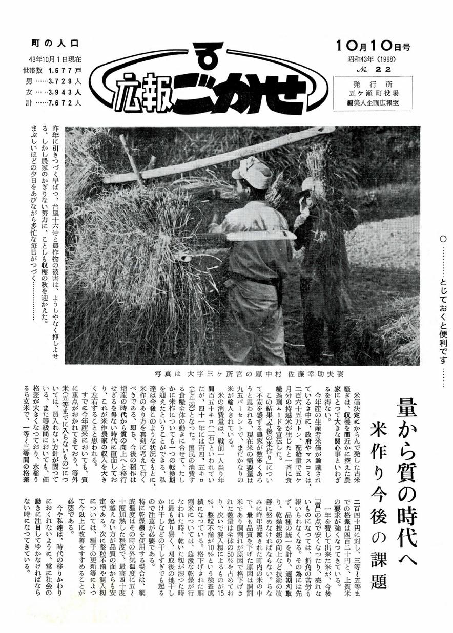 広報ごかせ No.22 1968年10月10日号の表紙画像