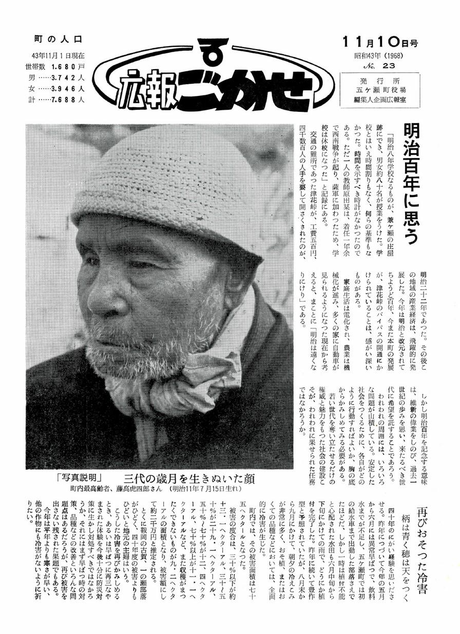 広報ごかせ No.23 1968年11月10日号の表紙画像