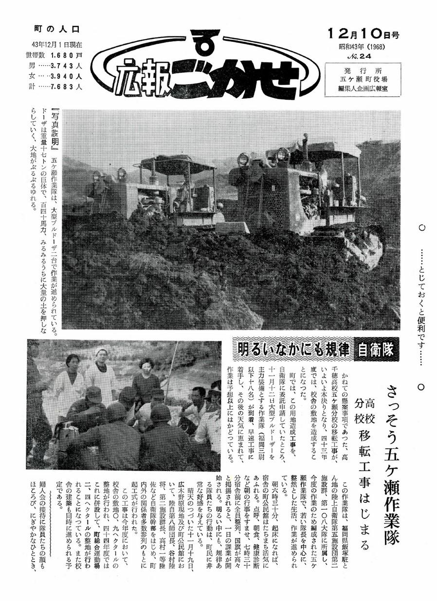 広報ごかせ No.24 1968年12月10日号の表紙画像