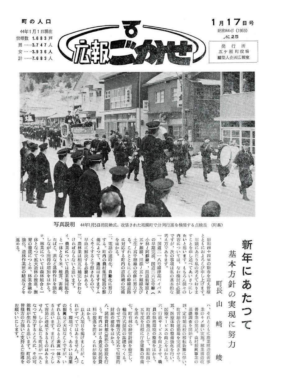 広報ごかせ No.25 1969年1月17日号の表紙画像