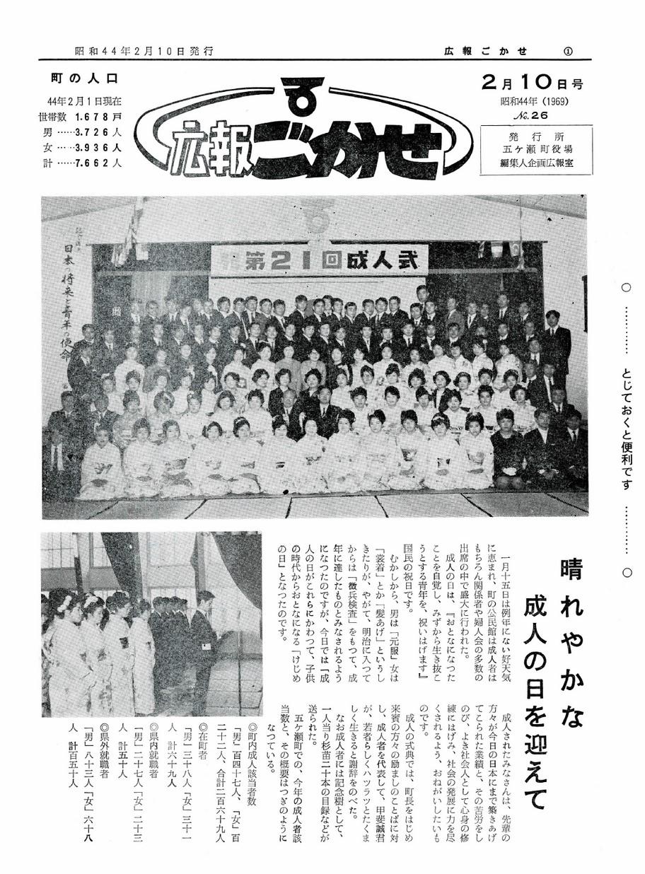 広報ごかせ No.26 1969年2月10日号の表紙画像