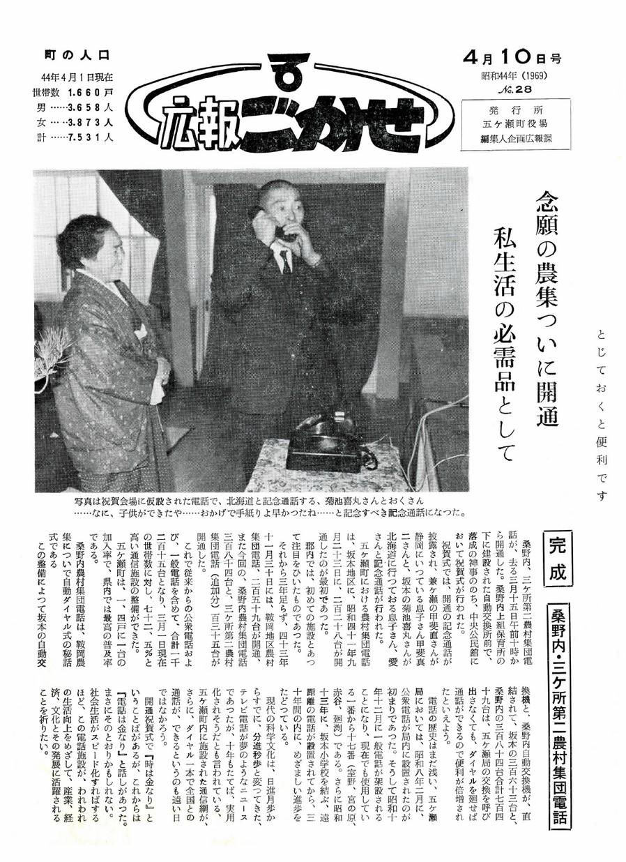 広報ごかせ No.28 1969年4月10日号の表紙画像