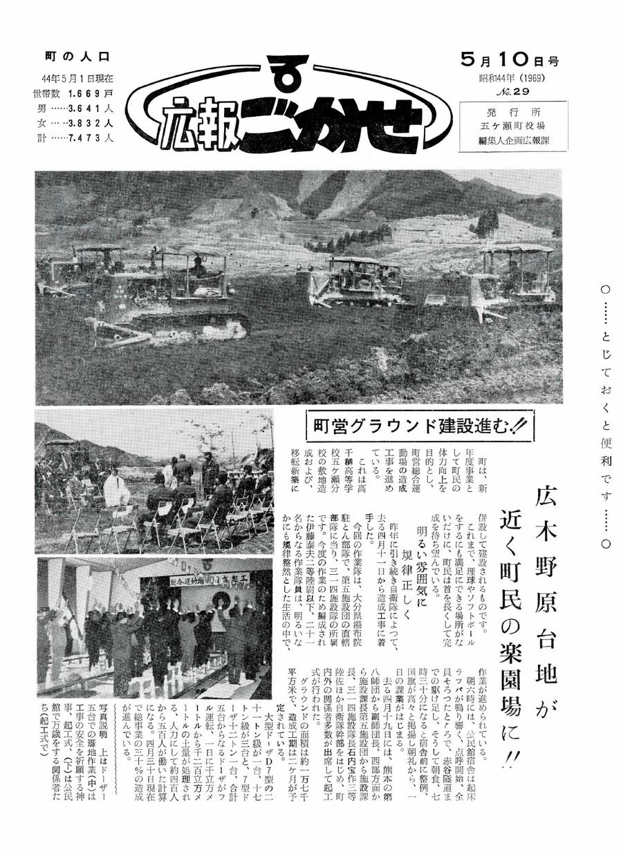広報ごかせ No.29 1969年5月10日号の表紙画像