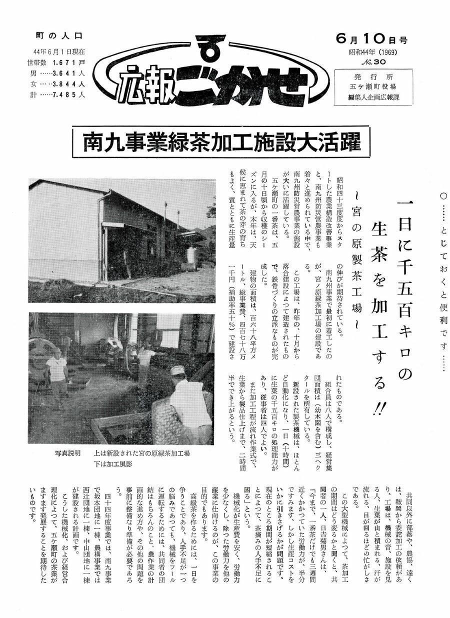 広報ごかせ No.30 1969年6月10日号の表紙画像