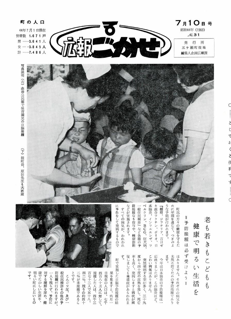 広報ごかせ No.31 1969年7月10日号の表紙画像