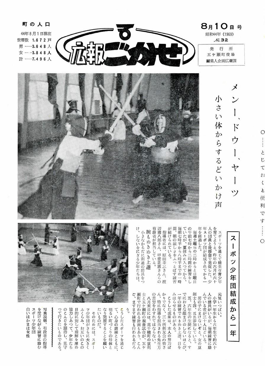 広報ごかせ No.32 1969年8月10日号の表紙画像