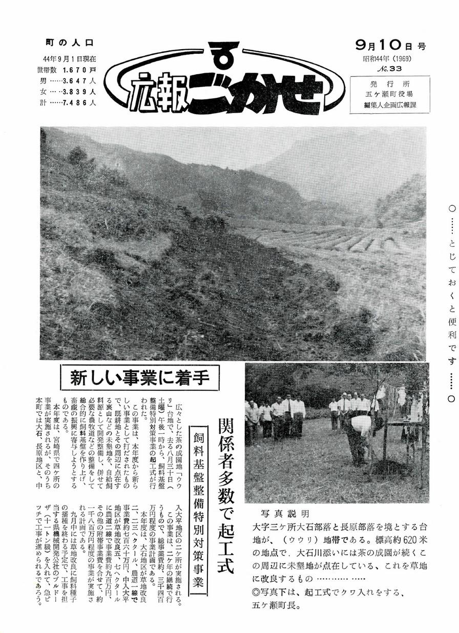 広報ごかせ No.33 1969年9月10日号の表紙画像