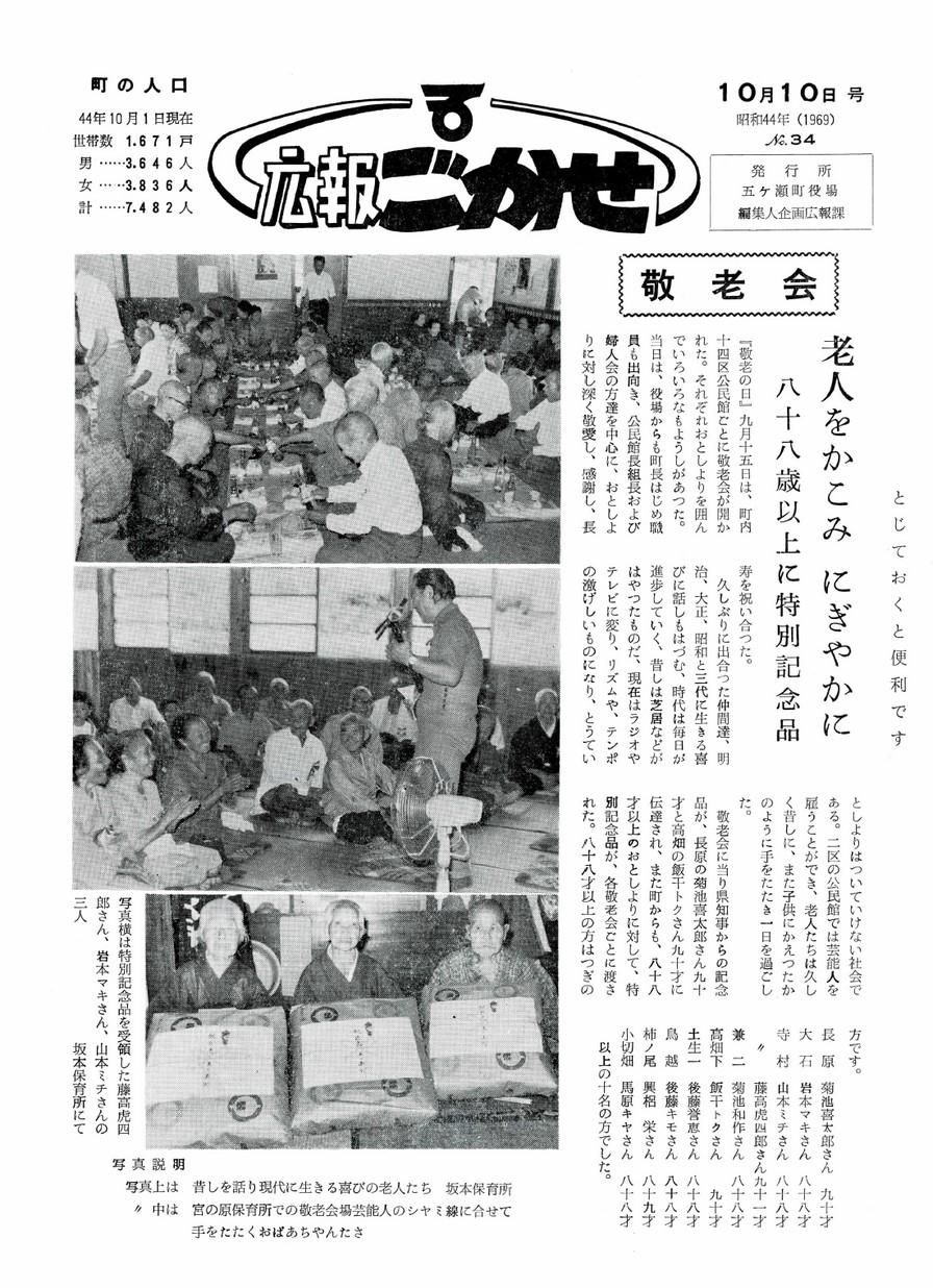 広報ごかせ No.34 1969年10月10日号の表紙画像