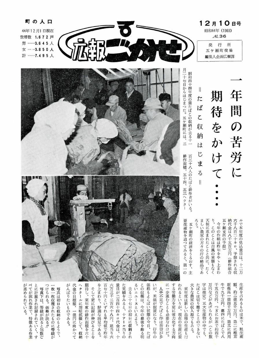 広報ごかせ No.36 1969年12月10日号の表紙画像