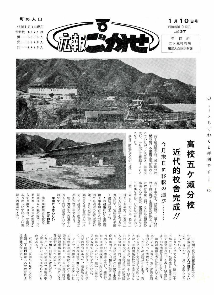 広報ごかせ No.37 1970年1月10日号の表紙画像