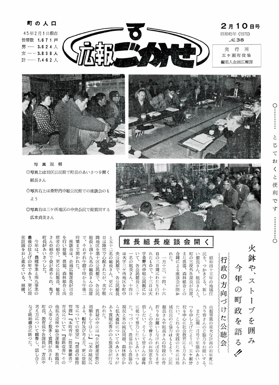広報ごかせ No.38 1970年2月10日号の表紙画像
