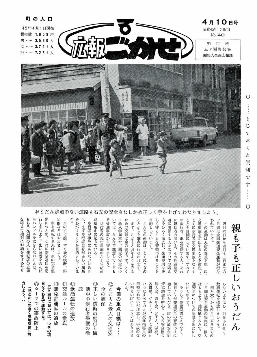 広報ごかせ No.40 1970年4月10日号の表紙画像