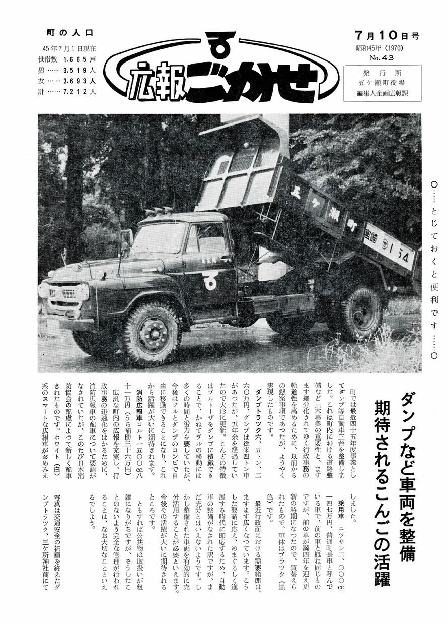 広報ごかせ No.43 1970年7月10日号の表紙画像