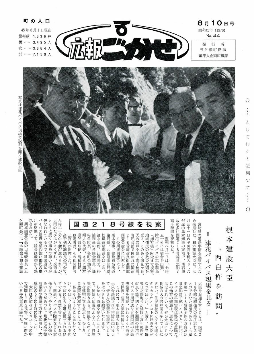 広報ごかせ No.44 1970年8月10日号の表紙画像