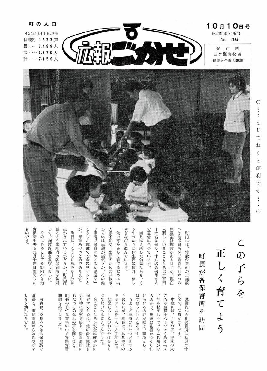 広報ごかせ No.46 1970年10月10日号の表紙画像
