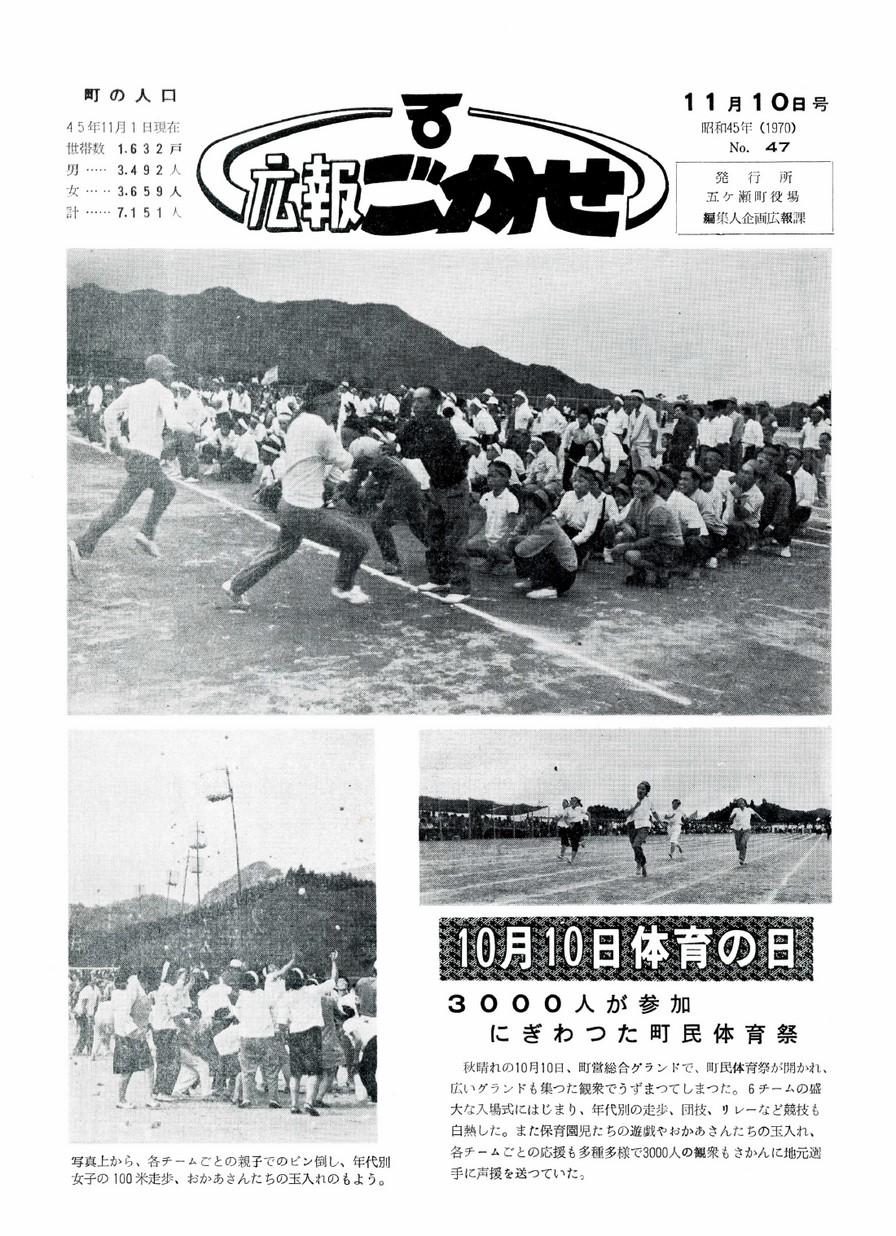 広報ごかせ No.47 1970年11月10日号の表紙画像
