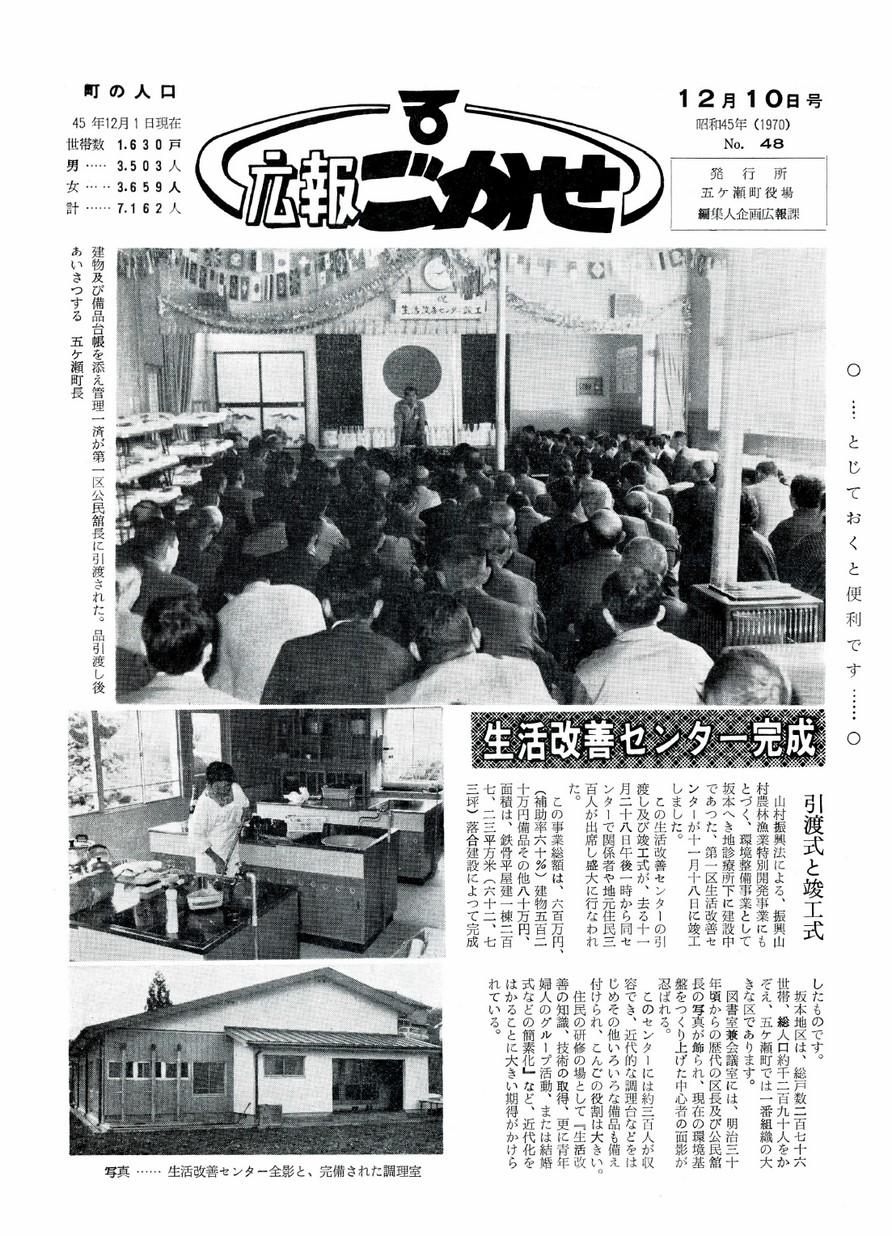 広報ごかせ No.48 1970年12月10日号の表紙画像