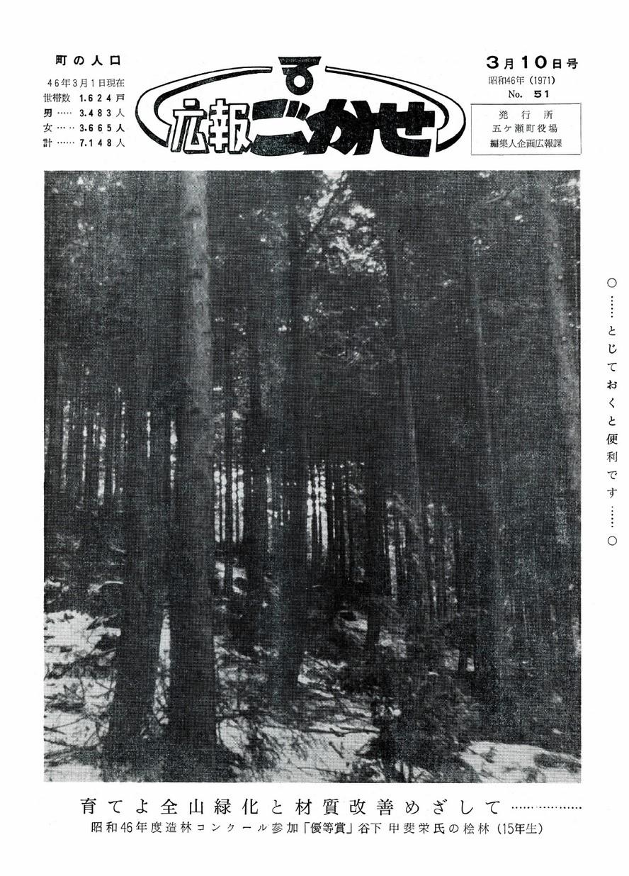 広報ごかせ No.51 1971年3月10日号の表紙画像