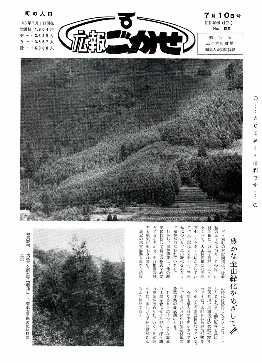 広報ごかせ No.55 1971年7月10日号の表紙画像