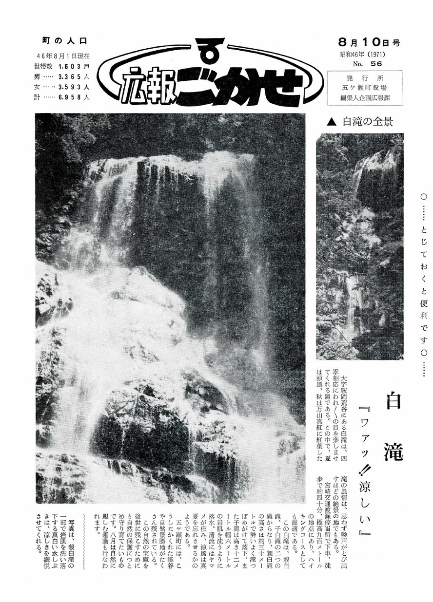 広報ごかせ No.56 1971年8月10日号の表紙画像
