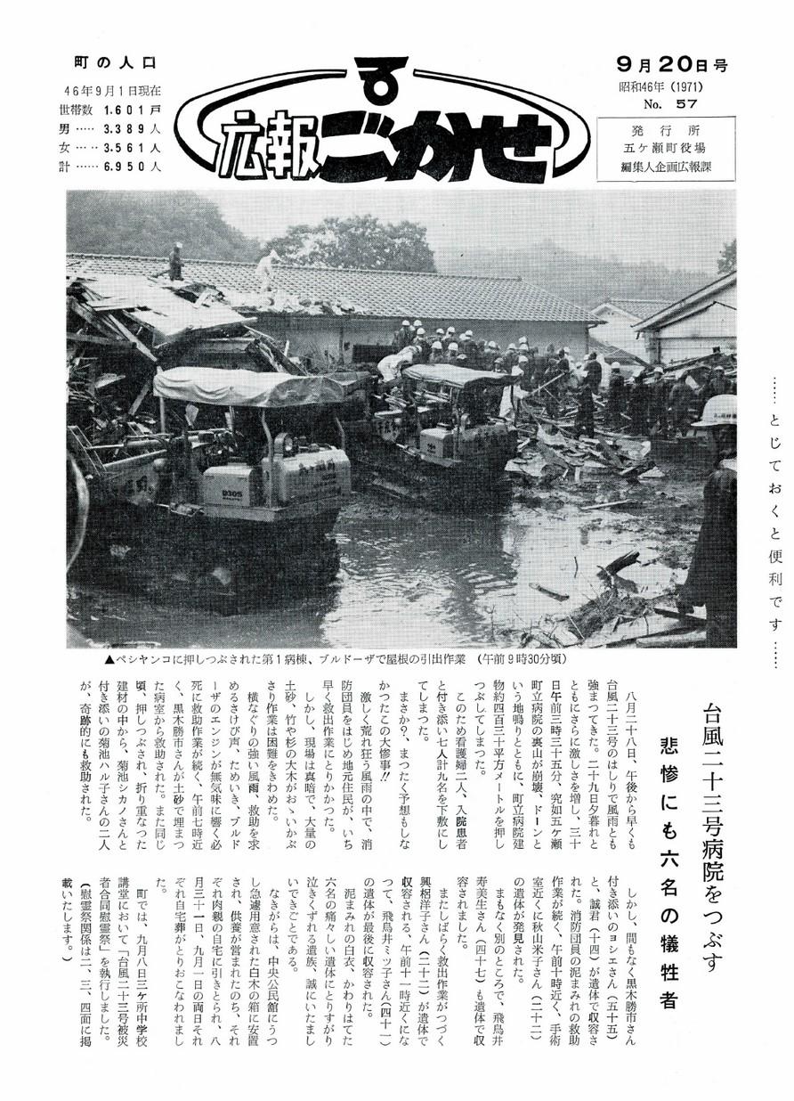 広報ごかせ No.57 1971年9月20日号の表紙画像