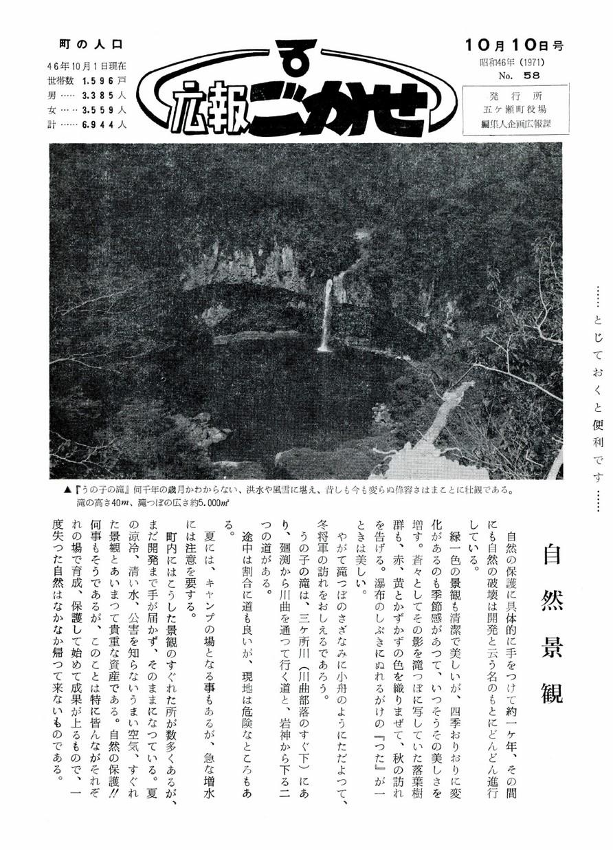 広報ごかせ No.58 1971年10月10日号の表紙画像