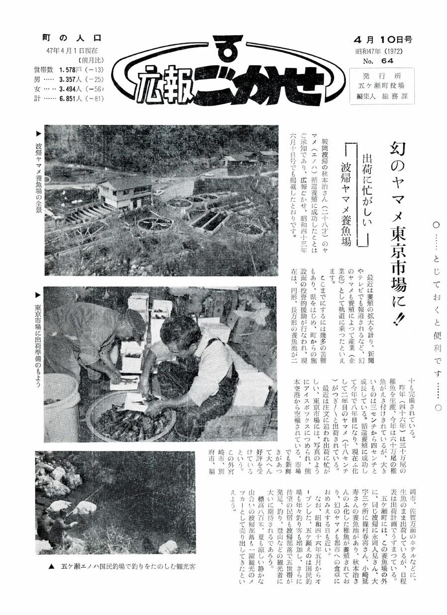 広報ごかせ No.64 1972年4月10日号の表紙画像
