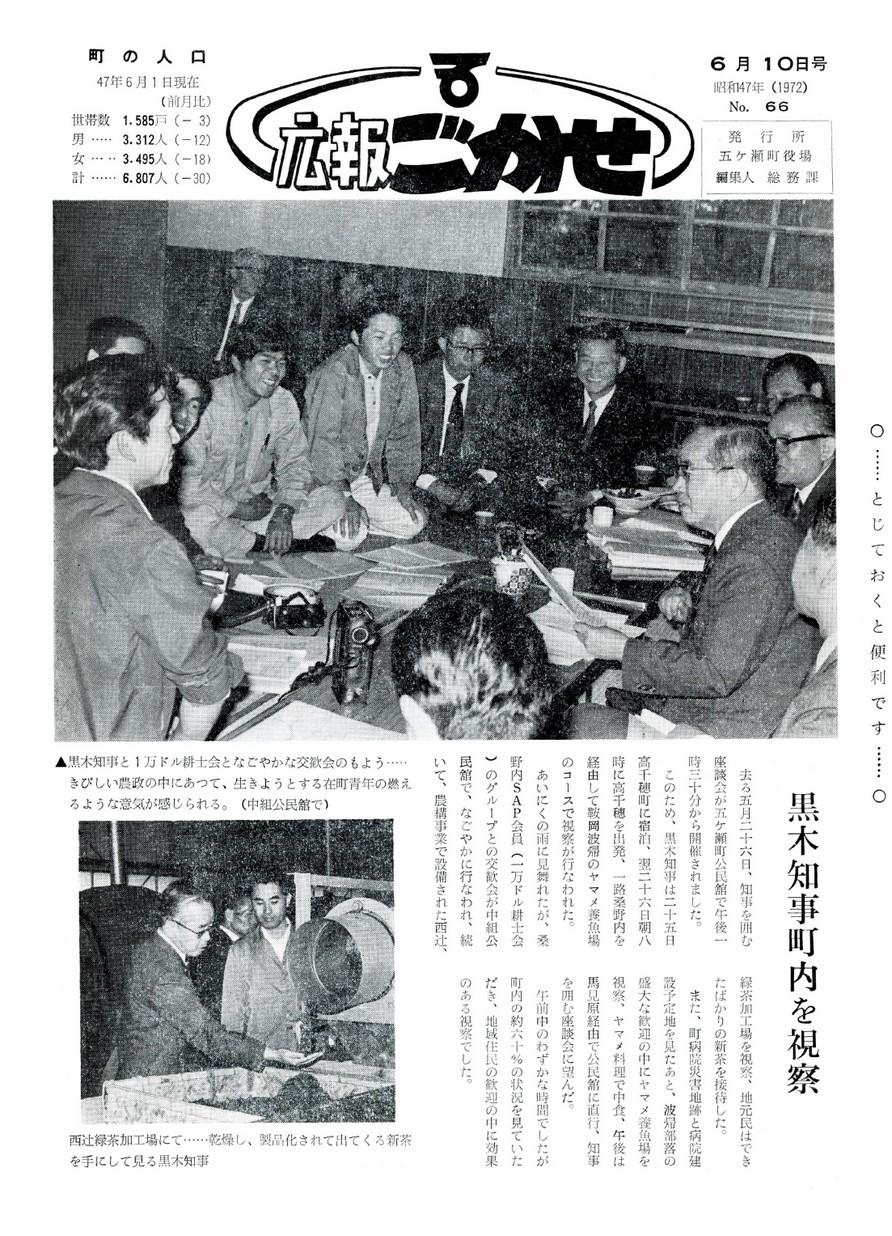 広報ごかせ No.66 1972年6月10日号の表紙画像