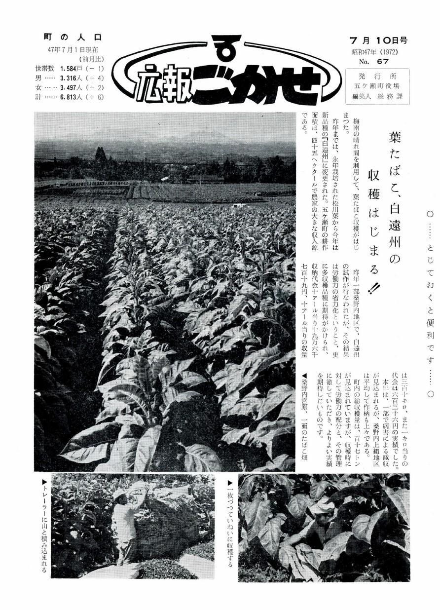 広報ごかせ No.67 1972年7月10日号の表紙画像