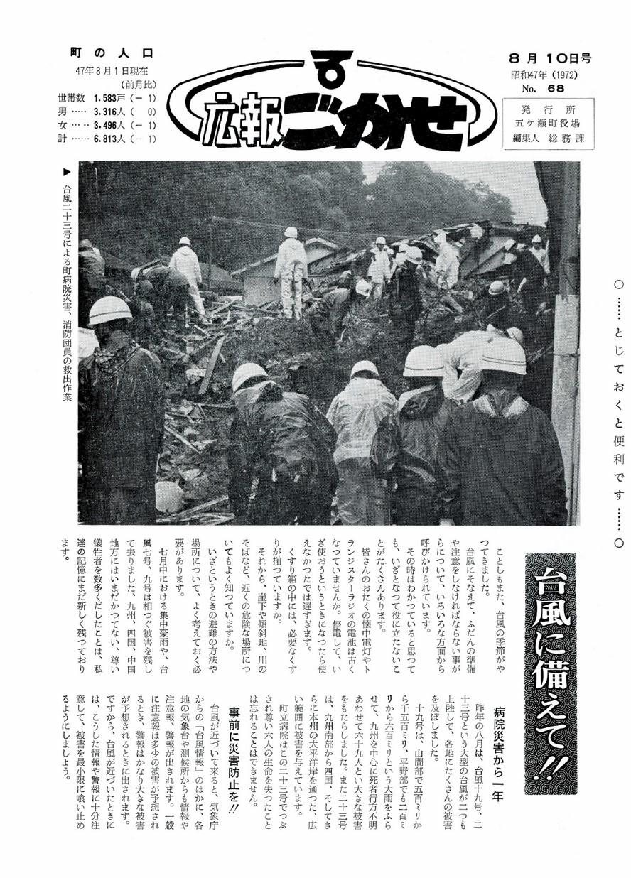 広報ごかせ No.68 1972年8月10日号の表紙画像