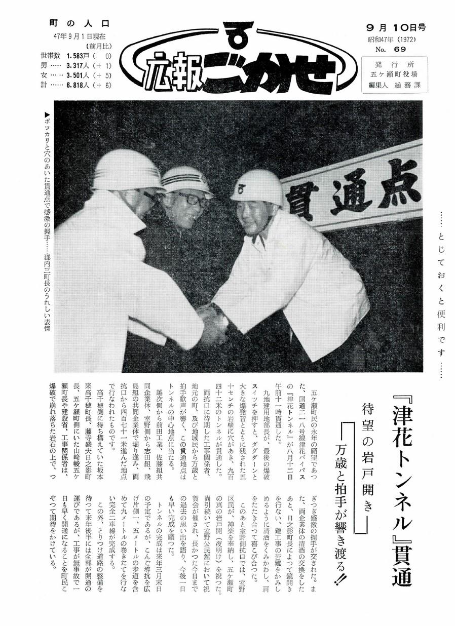 広報ごかせ No.69 1972年9月10日号の表紙画像