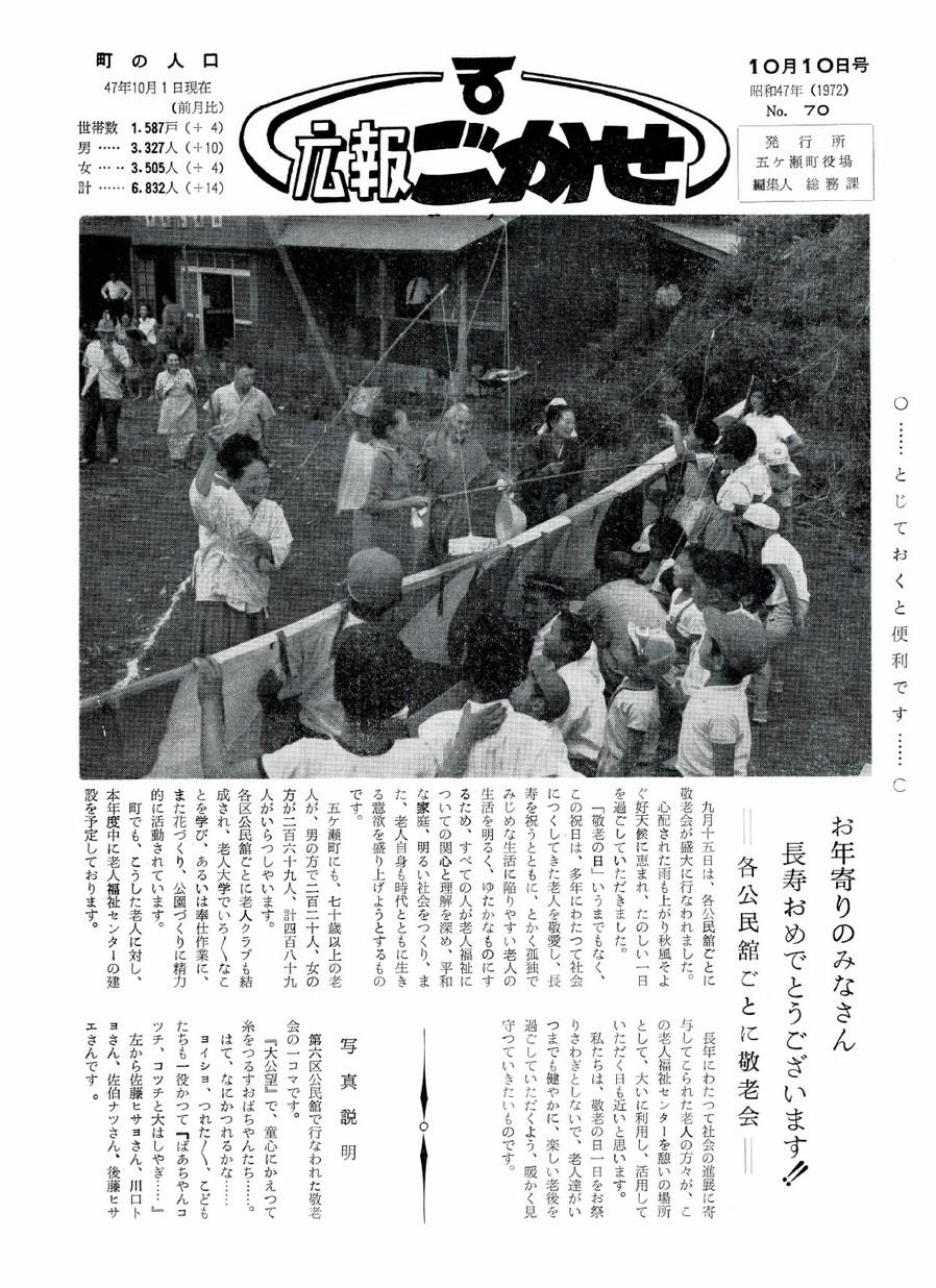 広報ごかせ No.70 1972年10月10日号の表紙画像