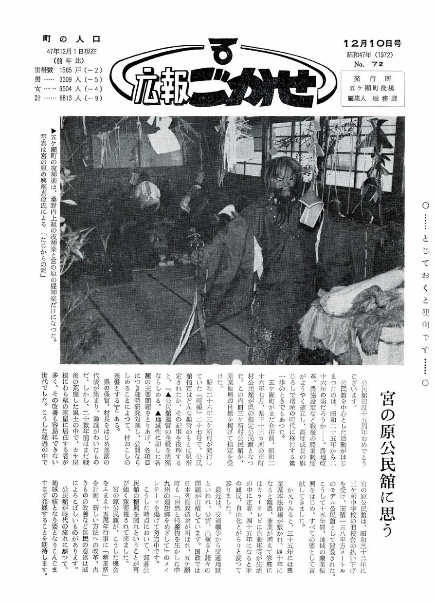 広報ごかせ No.72 1972年12月10日号の表紙画像